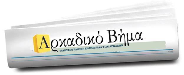 Ειδησεογραφική Εφημερίδα (από το 1988)