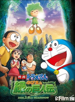 Doraemon Movie OVA 2008 poster