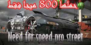 تحميل لعبة need for speed pro street