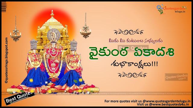 Vaikuntha Ekadasi telugu Greetings