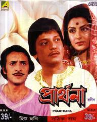 Prarthana (1984) - Bengali Movie