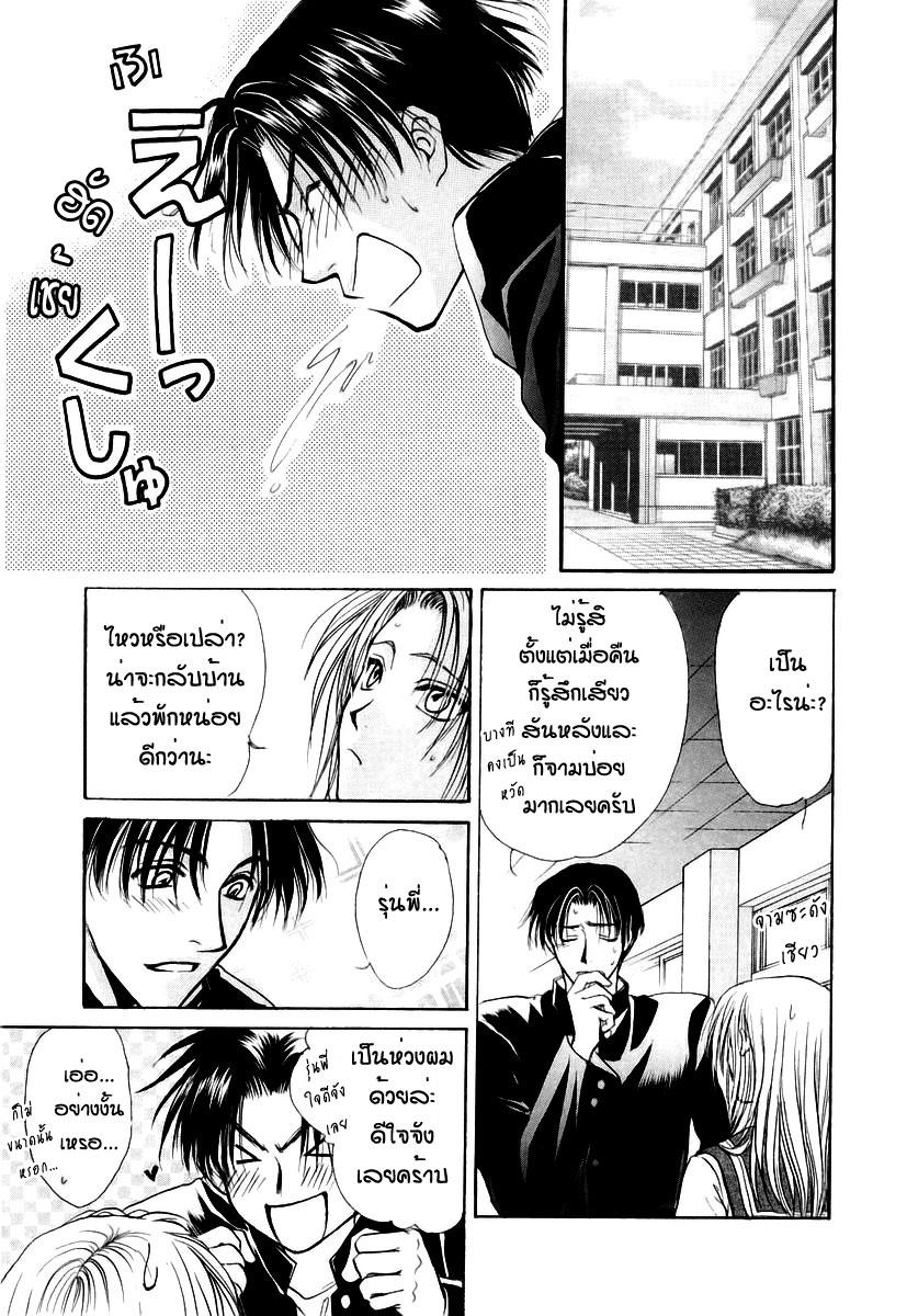 อ่านการ์ตูน Kakumei no Hi 8 ภาพที่ 29