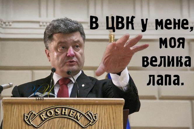 """Охендовский: В Украине можно """"купить"""" местный избирком - Цензор.НЕТ 7412"""