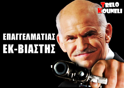papandreou-oplo.png