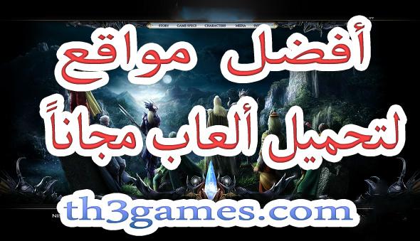 مواقع لتحميل ألعاب مجاناً