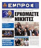 Εθνική Εφημερίδα - κάθε Σάββατο με 1 ευρώ
