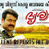 Drishyam Mohanlal Movie Review
