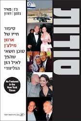 """""""סודות"""" המהדורה העברית"""