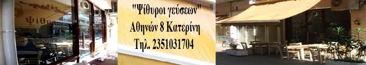 """""""Ψίθυροι Γεύσεων"""" Αθηνών 8 Τηλ. 23510 31704"""