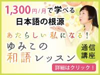 http://www.tsubutsubu.jp/LP/wago/entry.php