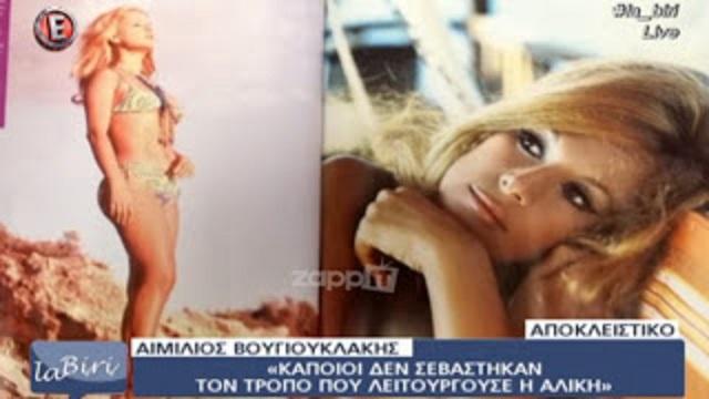 Ξεσπά ο αδερφός της Αλίκης Βουγιουκλάκη: Είναι κατάπτυστοι! Ντρέπομαι...
