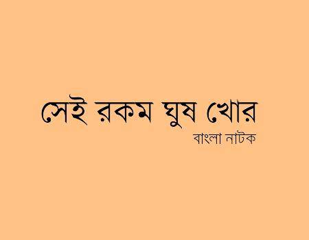 sei-rokom-ghus-khor