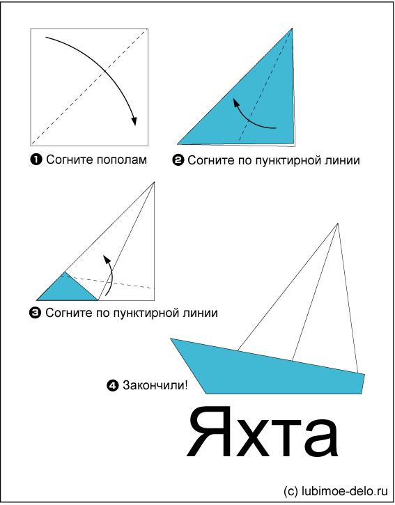Как сделать оригами из бумаги яхту