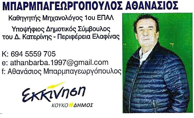 Αθανάσιος (Θάνος) Μπαρμπαγεωργόπουλος