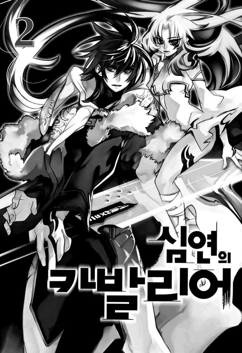 Komik cavalier of the abyss 007 8 Indonesia cavalier of the abyss 007 Terbaru 2|Baca Manga Komik Indonesia|