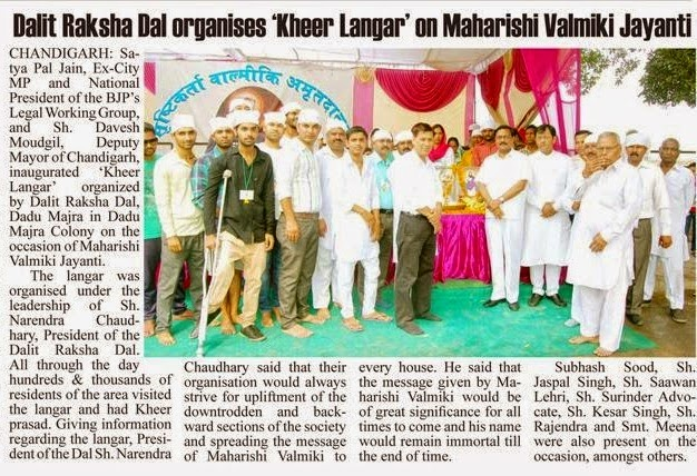 Satya Pal Jain, Ex-MP and Sh. Davesh Moudgil, Deputy Mayor of Chandigarh, inaugurated 'Kheer Langar' organized by Dalit Raksha Dal Dadu Majra in Dadu Majra Colony