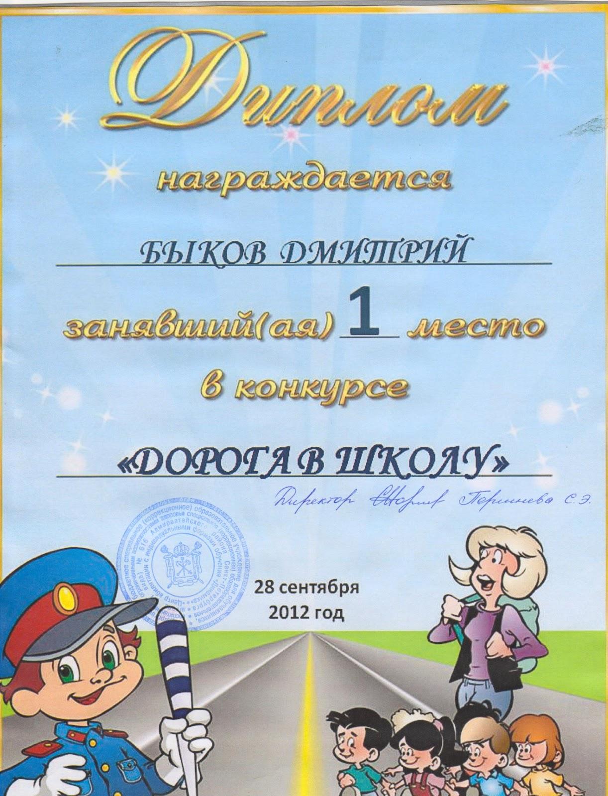 ПДД Конкурс рисунков Дорога в школу  ПДД