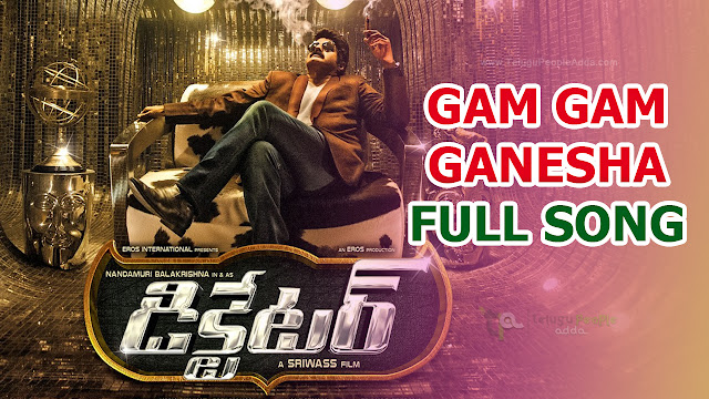 Dictator Movie Gam Gam Ganesha Full Song | Nandamuri Balakrishna | SS Thaman