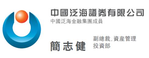 筆者現為中國泛海證券資產管理副總裁,如欲了解,請按下面圖片到相關網頁。