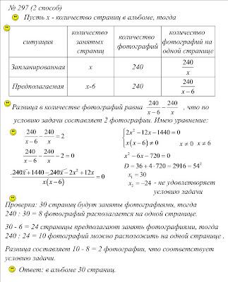 Текстовые задачи с решениями по математике для 7 класса