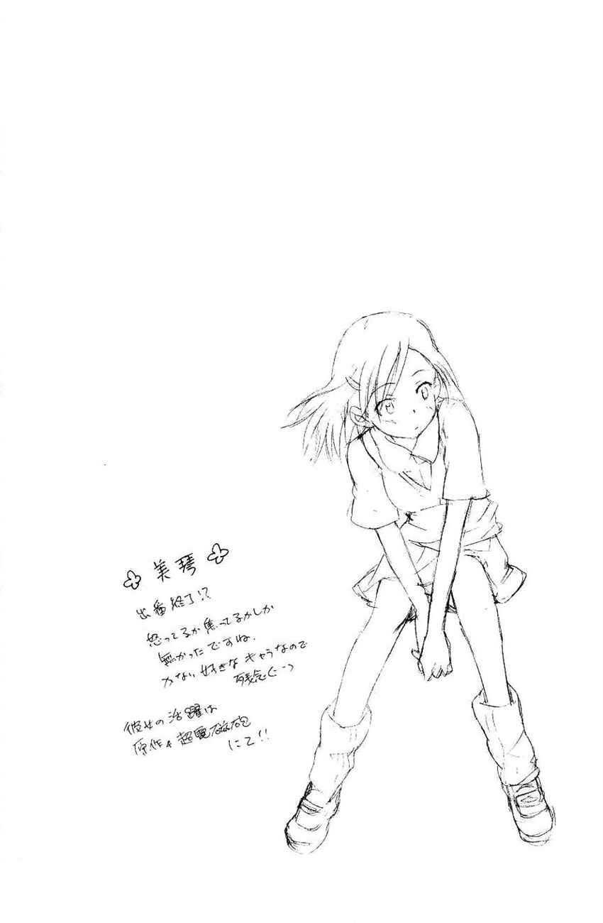 อ่านการ์ตูน To aru Wasurerareta Ai no Index to Touma 4 ภาพที่ 1