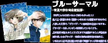 グライダー漫画 『ブルーサーマル』 絶賛発売中!!