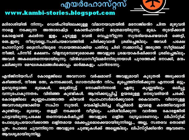 660 x 490 jpeg 104kB, Air hostess Malayalam Kambikatha