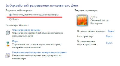 включение родительского контроля для учётной записи ребёнка в Windows 7