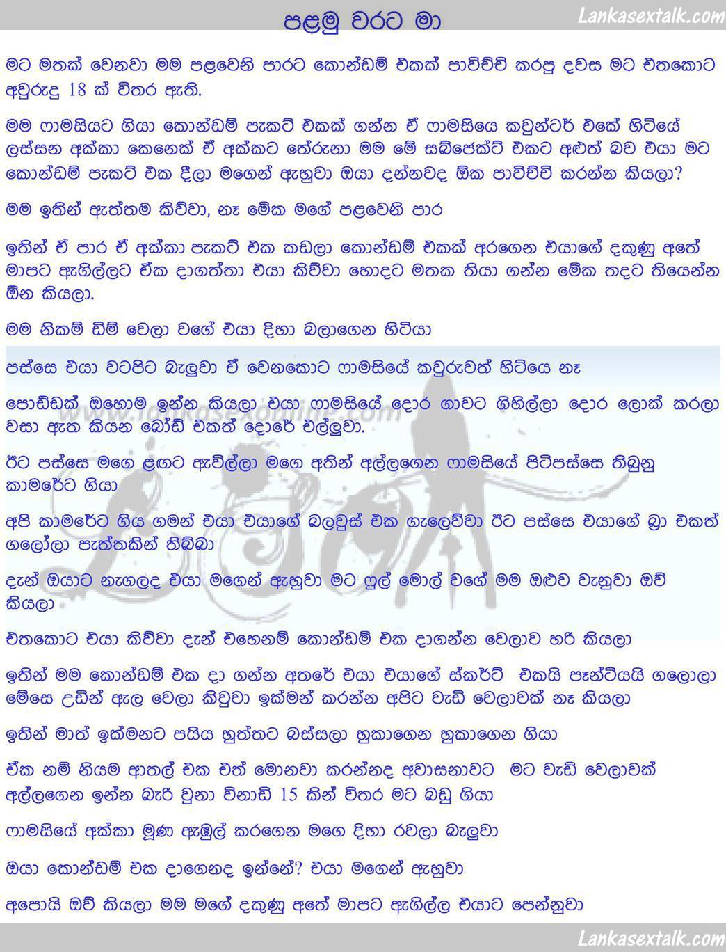 Sinhala wal school kello newhairstylesformen2014 com