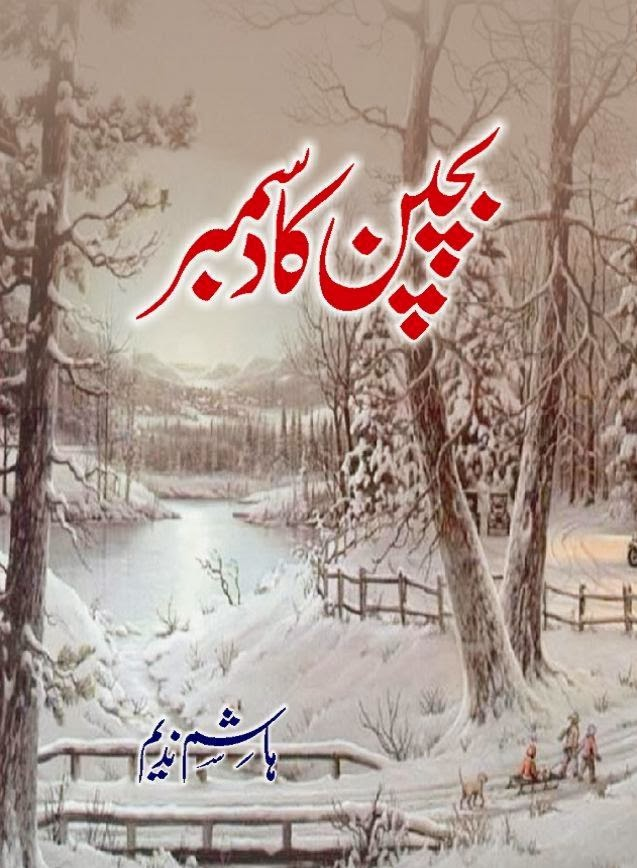 Free download Bachpan ka december by Hashim Nadeem pdf, online reading.