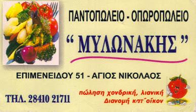 ΜΕΡΑΜΠΕΛΟ ΠΑΝΤΟ/ΟΠΩΡΟΠΩΛΕΙΟ  TV