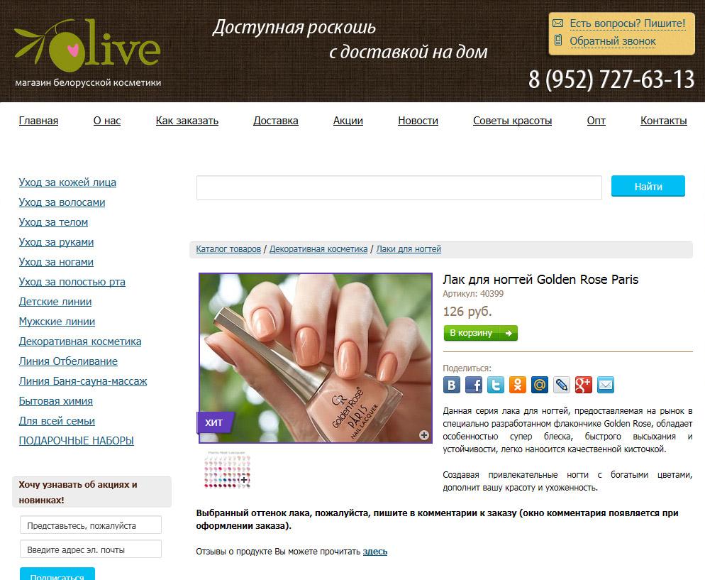 Магазин oliva66.ru - воры!