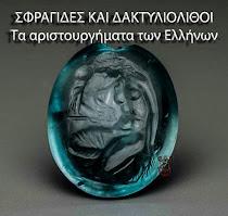 ΣΦΡΑΓΙΔΕΣ ΚΑΙ ΔΑΚΤΥΛΙΟΛΙΘΟΙ  Τα αριστουργήματα των Ελλήνων