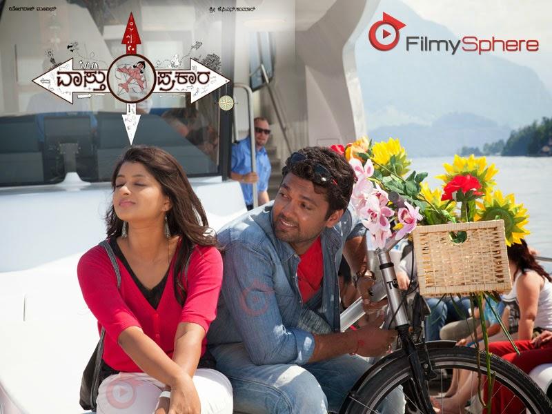 VAASTU PRAKARA Kannada Movie BESARA KAATARA HD VIDEO SONG DOWNLOAD