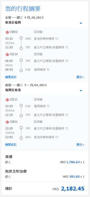 福岡 HK$1,787起(連稅HK$2,182)