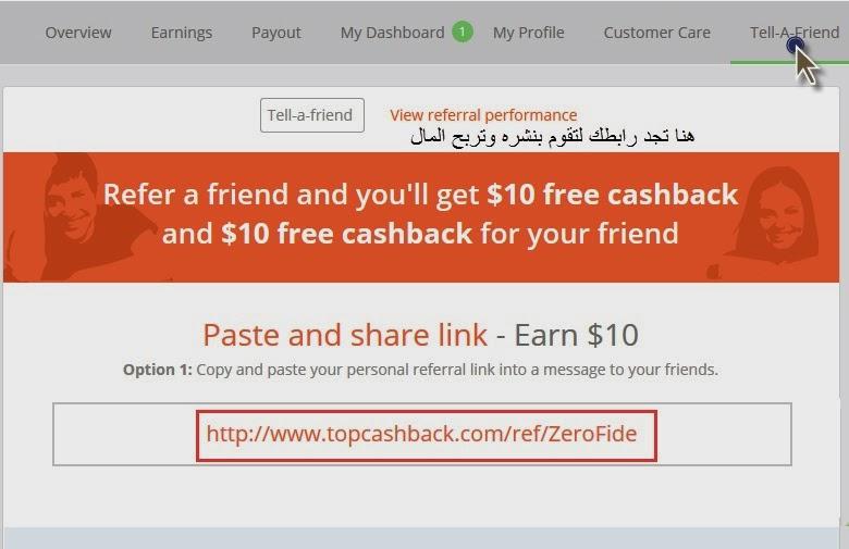موقع لربح المال 10$ لكل صديق يسجل عن طريقك على موقع topcashback NJJJJJJJJJJJJJJJJ.jp