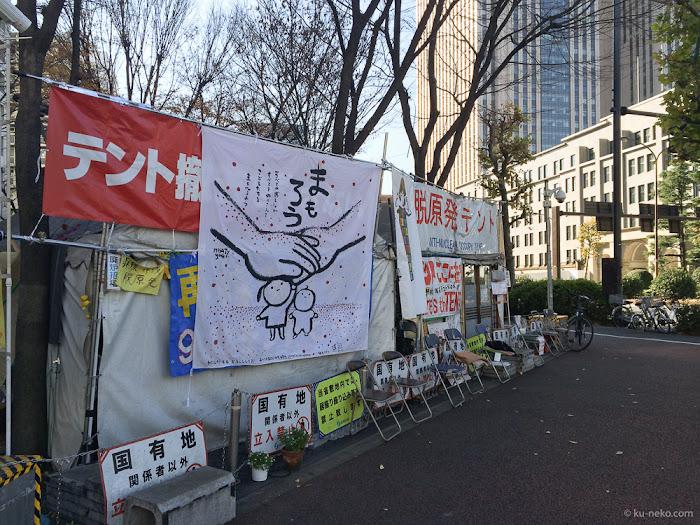 脱原発テント、霞ヶ関にて