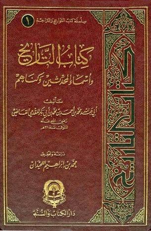 التاريخ وأسماء المحدثين وكناهم - عبد الله المقدمي pdf