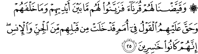 Surat Fushshilat ayat 25