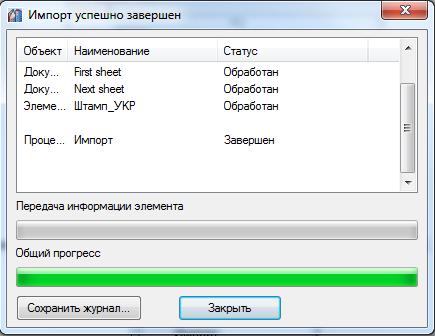 СПДС GraphiCS версия 9.4