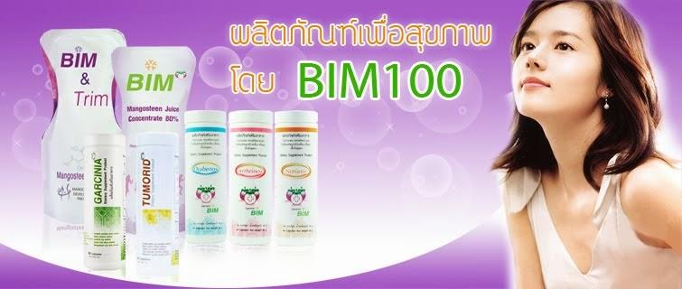 BIM100 เสริมสุขภาพ (มะเร็ง)