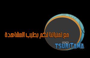 [Top Sub] جميع حلقات الأنمي Tsuritama على Mediafire 1335550651599.png