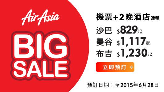 Expedia 【Big Sale】同時開賣!曼谷/布吉/清邁/沙巴/吉隆坡 【3日2夜】套票,HK$829起,今晚零晨12點(6月21日)。