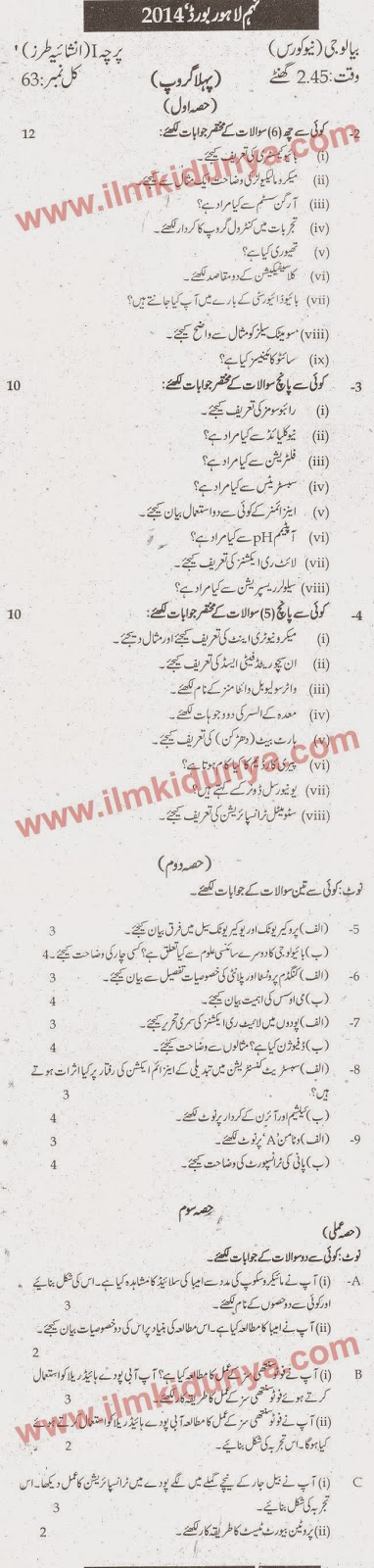 Past Papers 2014 Lahore Board 9th Class Biology Subjective Group 1