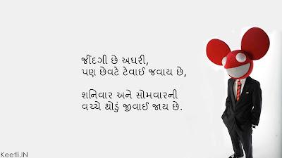 Gujarati Suvichar in Life