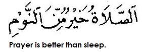 MizaFirzana: How To Answer the Call of Prayer (Azan/ Athan)