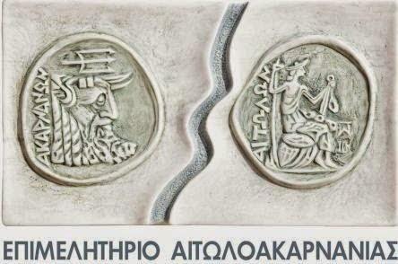 ΕΠΙΜΕΛΗΤΗΡΙΟ ΑΙΤΩΛΟΑΚΑΡΝΑΝΙΑΣ