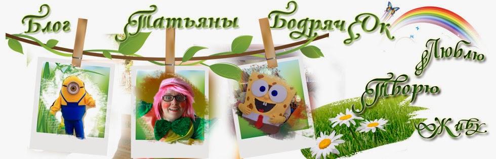 Блог Татьяны Бодрячок