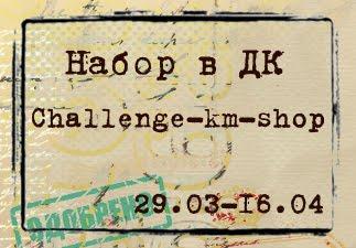 Набор в ДК Сhallenge-km-shop