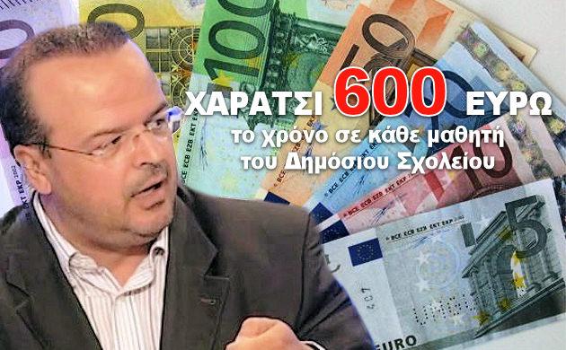ΧΑΡΑΤΣΙ 600 ΕΥΡΩ ΤΟ ΧΡΟΝΟ ΣΕ ΚΑΘΕ ΜΑΘΗΤΗ ΘΕΛΕΙ Ο ΤΡΙΑΝΤΑΦΥΛΛΙΔΗΣ ΤΟΥ ΣΥΡΙΖΑ ΣΤΑ ΔΗΜΟΣΙΑ ΣΧΟΛΕΙΑ!